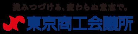 「東商サイバーセキュリティコンソーシアム」が本日発足