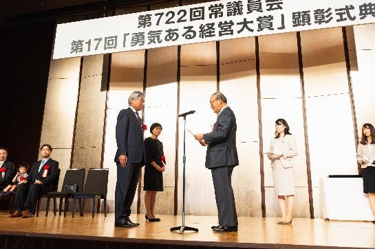 第19回勇気ある経営大賞顕彰式典の開催について