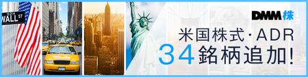 【DMM 株】新たに米国株式・ADR34銘柄を追加いたします!