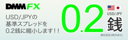 米ドル円スプレッド0.2銭
