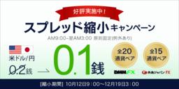 【DMM FX】全20通貨ペア、【外為ジャパンFX】全15通貨ペアにおいて、スプレッド縮小キャンペーンを開催!
