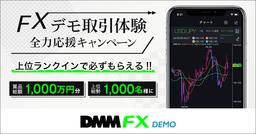 【DMM FX DEMO】デモ取引体験 全力応援キャンペーン 2020年11月開催