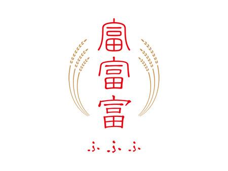 富山米新品種「富富富(ふふふ)」のキャッチコピー・ロゴデザインが決定しました。