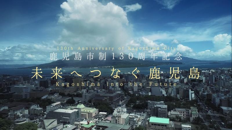 鹿儿岛市为纪念鹿儿岛市建城130周年的音乐视频添加外语字幕