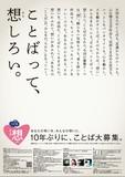 「だから、ことば大募集」を8月13日(木)より開始!!~ことばを通じて、松山の魅力を全国へ発信~