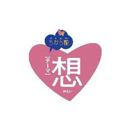 松山市主催 「だから、ことば大募集」副賞を追加