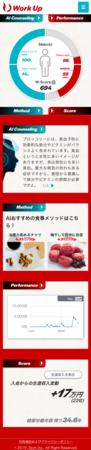 TOP画面(スマホ版)