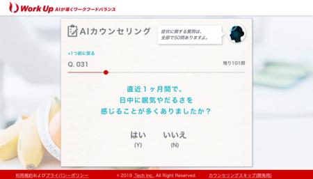 AIカウンセリング画面(PC版)