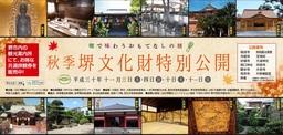 「百舌鳥・古市古墳群」世界遺産登録記念イベント盛りだくさん!