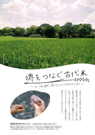 古代米について