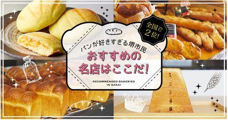 パンが好きすぎる堺市民 おすすめの名店はここだ!