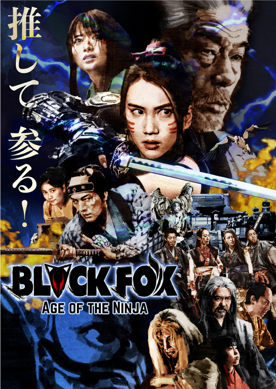 「BLACKFOX: Age of the Ninja」メインビジュアル©PROJECT BLACKFOX Age of the Ninja