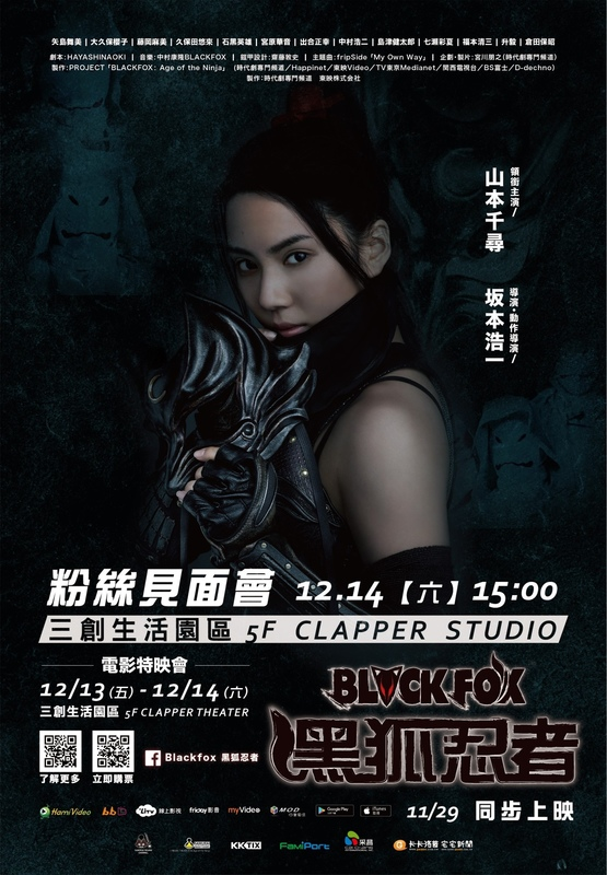 「BLACKFOX Age of the Ninja」(台湾)©PROJECT BLACKFOX Age of the Ninja