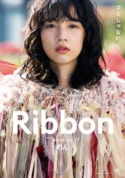 のん監督・主演 映画「Ribbon」第24回上海国際映画祭ワールドプレミアレポート