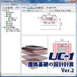 フォーラムエイト Uc 1シリーズの2製品についてパッケージソフトウェア品質認証制度 Psq を取得 フォーラムエイトのプレスリリース 共同通信prワイヤー