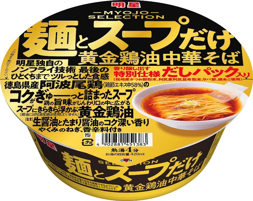 「明星 麺とスープだけ 黄金鶏油中華そば」 2021年3月29日(月) 全国で新発売