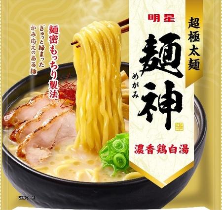 「明星 麺神 濃香鶏白湯」 2021年11月15日(月) 全国で新発売
