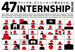 電通、47都道府県からそれぞれ一人ずつが参加するインターンシップ 「47 INTERNSHIP」を募集