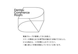 Dentsu Commerce Roomがホワイトペーパー第2弾 「カンバセーショナルコマースによりECは進化する」を発行