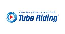 企業のYouTubeチャンネルを、活性化するサービス「Tube Riding®」 電通、グループ3社で提供開始