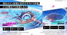 NTTと電通は共同で大規模なVR空間における広告モデル実証を始動
