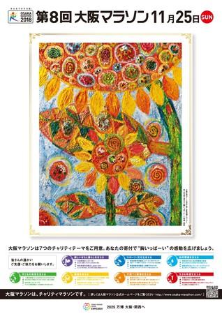 第8回大阪マラソン チャリティポスターが完成しました