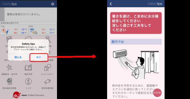 警戒 アラート 神奈川 熱中 症 危険な暑さを事前に知らせるための 新たな試み「熱中症警戒アラート(試行)」がスタート!