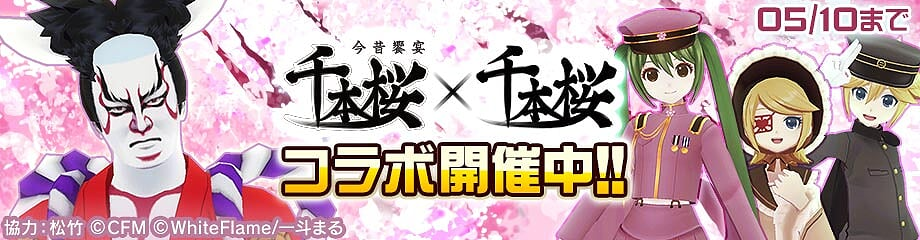 コンパス 千本 桜