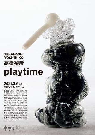 「高橋禎彦 富山市ガラス美術館」の画像検索結果