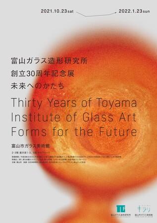 <10月23日から開催>企画展「富山ガラス造形研究所創立30周年記念展:未来へのかたち」