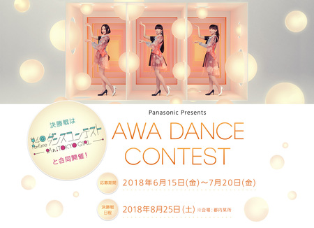 Panasonic Presents「AWA DANCE CONTEST」開催決定!
