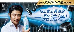 h&s for men
