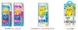 「ポケモン電動歯ブラシ」として大好評!「すみずみクリーンキッズ」シリーズが 全シリーズリニューアル!
