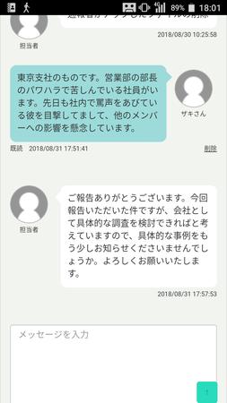 『ダイレクトメッセンジャー』イメージ画面