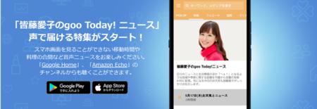 「皆藤愛子のgoo Today!ニュース」サービスイメージ