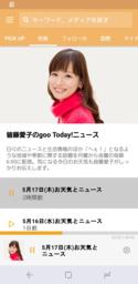 「皆藤愛子のgoo Today!ニュース」使用イメージ