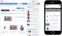 gooニュース「Tリーグ速報」サービスイメージ