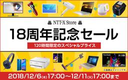 「NTT-X Store」18周年記念セールイメージ