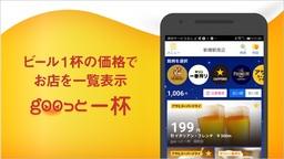 ビールの価格や銘柄でお店を検索できるアプリ「gooっと一杯」をリリース