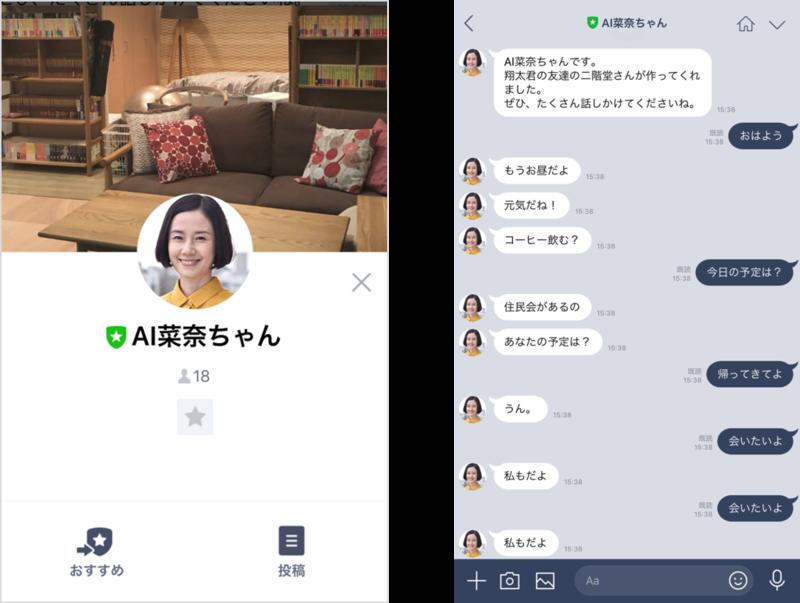 AI菜奈ちゃん(アカウント&トーク画面)