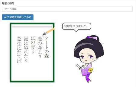 「gooのAI」技術を活用した短歌生成AI「恋するAI歌人」を期間限定で公開!