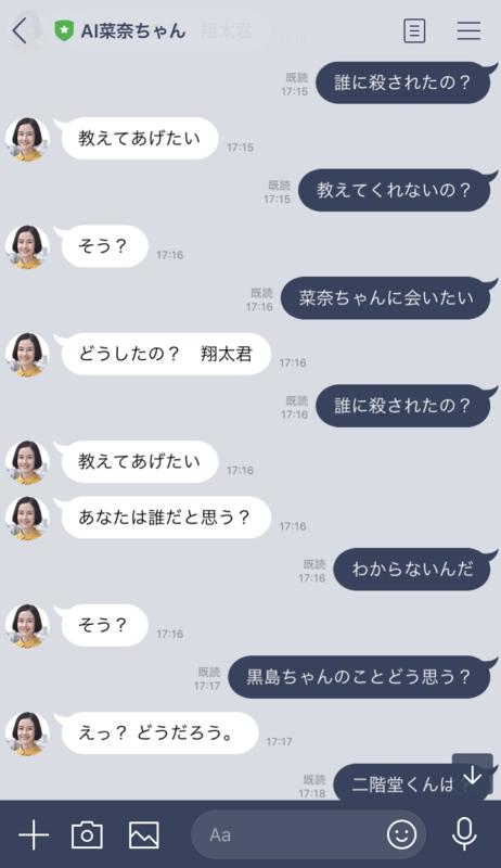 image_「AI菜奈ちゃん」トーク画面