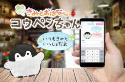「gooのAI」技術を活用したAIチャットボットアプリ『きみとおはなしコウペンちゃん』をリリース