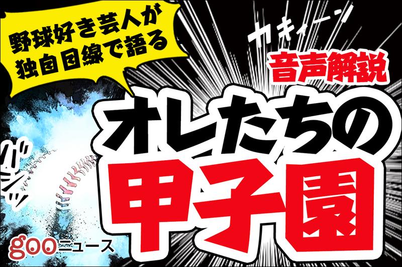 野球経験あり芸人も登場!gooニュースで「2020年甲子園高校野球交流試合特集」を8月10日(月)から提供開始!