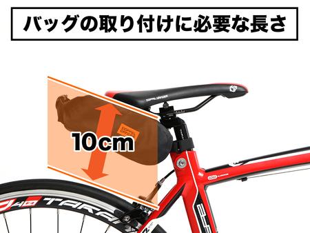 パズルサドルバッグの取り付けに必要なサドルと後輪のクリアランスは10cmです。