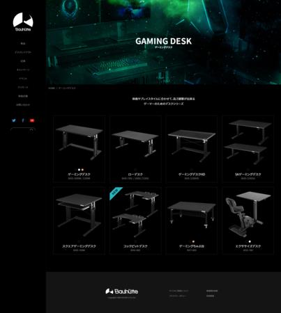 """""""ゲーム部屋作り""""をプロデュースするブランドらしい、ブラックカラーで統一。"""