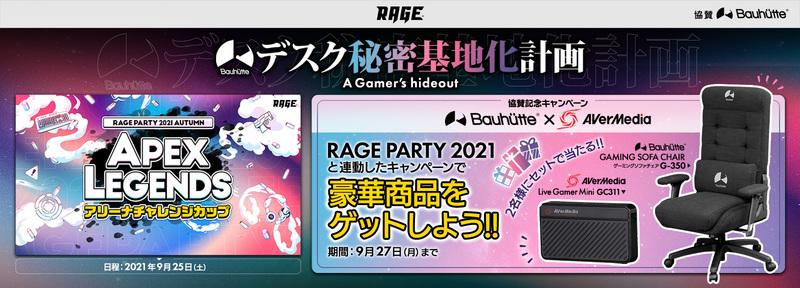 バウヒュッテがeスポーツ大会「RAGE」に初協賛!ゲーミングチェアの20%オフクーポンを配布