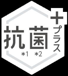 5_抗菌プラス