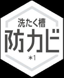 7_防カビ