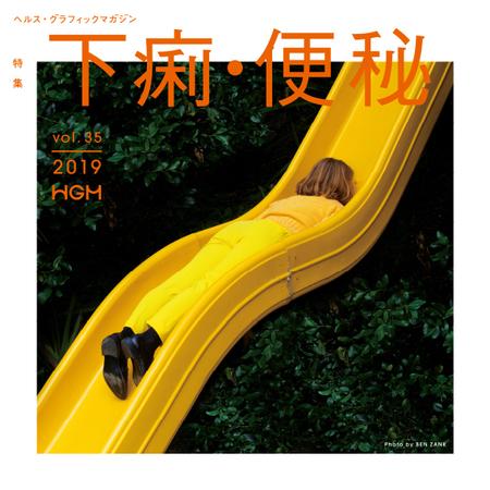 Vol. 35「下痢・便秘」号 表紙